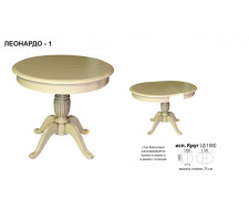 Стол раздвижной Леонардо 1 (D 1000), Тон 10 (Слоновая кость)